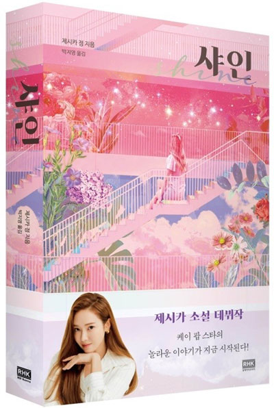 Jessica Makes An Edit On The Cover Of Her Upcoming Novel Shine Following Controversy
