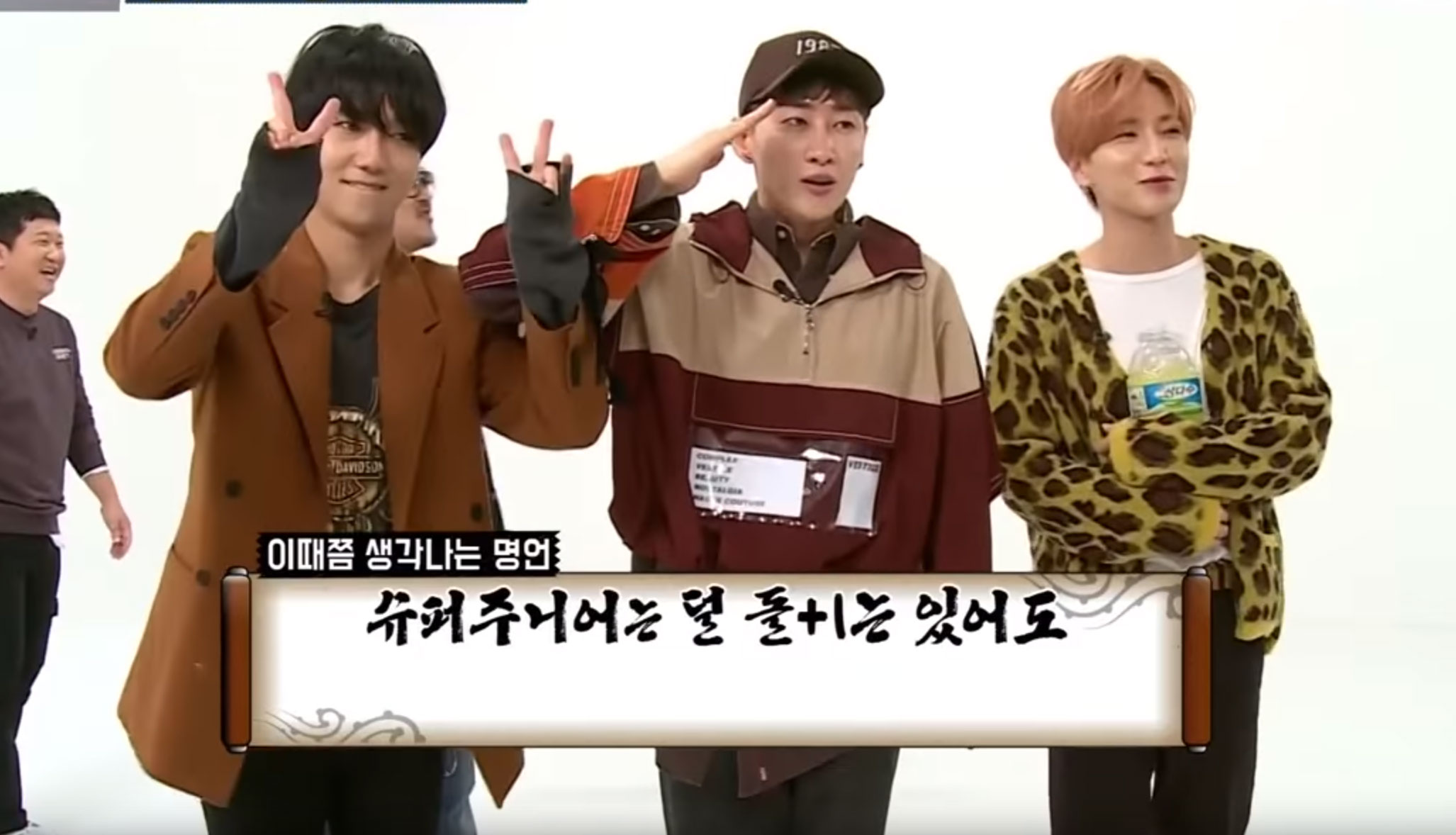 Super Junior Members were Uncontrollable During [Weekly Idol