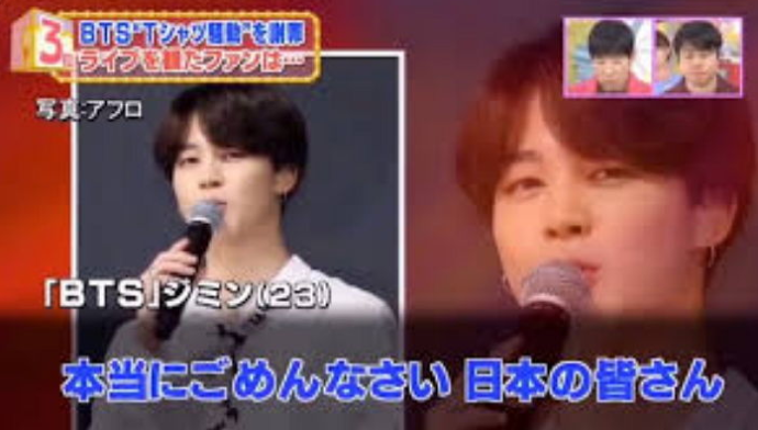 Japanese Broadcast is Under Fire to Air a False News of BTS` Jimin