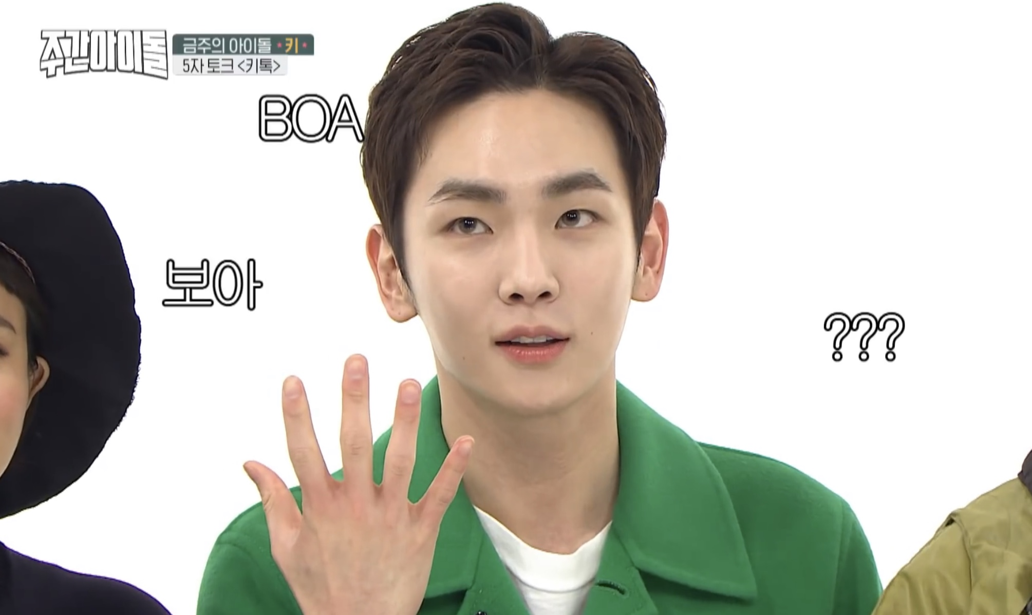 SHINee`s Key Surprised the MCs of [Weekly Idol] when He